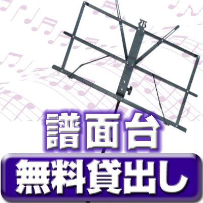 笹塚駅 レンタルスタジオ  『渋谷笹塚スタジオ』では譜面台を無料で貸出しています。