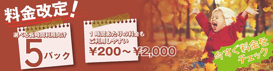 笹塚スタジオ 5パック 価格改定