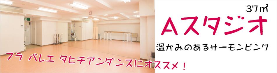 笹塚レンタルスタジオ Aスタジオ