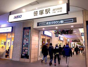 笹塚レンタルスタジオがある笹塚駅