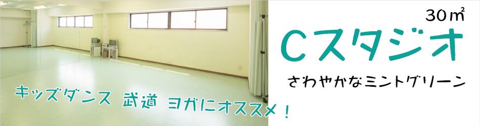 笹塚レンタルスタジオ Cスタジオ