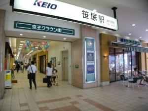 笹塚駅 商店街 ショッピングモール 京王線