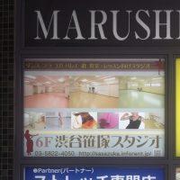 渋谷笹塚レンタルスタジオの看板