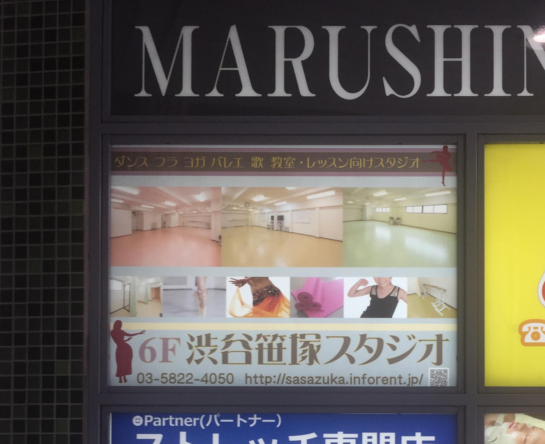 渋谷 笹塚 レンタルスタジオ バレエ ヨガ キッズ