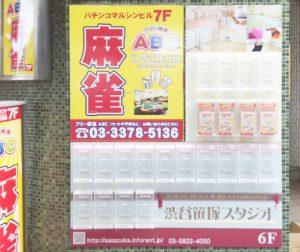 渋谷笹塚レンタルスタジオの教室紹介もできる看板