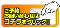 渋谷笹塚レンタルスタジオのお問い合わせ