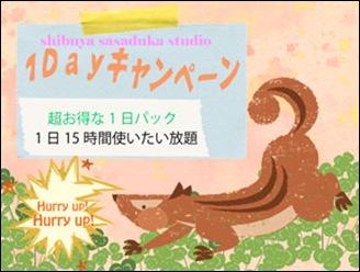 笹塚 レンタルスタジオ  キャンペーン