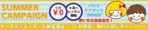 渋谷笹塚スタジオ サマーキャンペーン