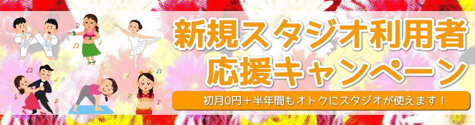 笹塚 新規教室 キャンペーン キッズダンス教室